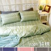 100%純綿 加大床包(含枕套)【北歐風簡約多色】時尚經典、細緻觸感、柔和色彩、MIT台灣製造-G
