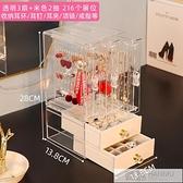 首飾收納盒大容量耳環盒子項錬耳釘掛架展示架戒指手飾品透明防塵   夏季新品