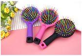 彩虹梳子美髮氣囊按摩防靜電順髮梳子一入不挑色【K000020】