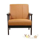 【YKSHOUSE】奈良木作1P沙發椅(四色可選)橘色