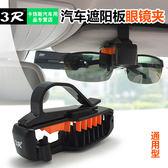 汽車載眼鏡架夾盒多功能車用眼睛夾子遮陽板卡包卡片名片車內通用【onecity】