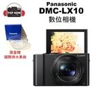 (贈國際水果碗) Panasonic DMC-LX10 LX-10 4K 翻轉螢幕《台南/上新/公司貨》