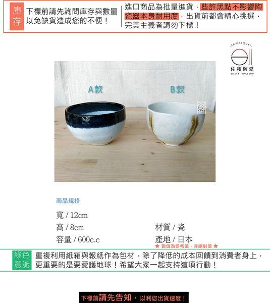 +佐和陶瓷餐具批發+【XL060836-3A.B 5吋湯碗】餐廳 開店 日本 湯碗 甜湯碗