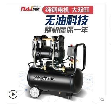 氣泵空壓機小型220v空氣壓縮機打氣充氣無油高壓靜音木工噴漆無聲LX 爾碩 交換禮物