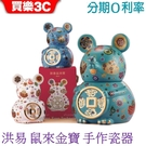 【現貨】洪易 鼠來金寶 手作瓷器(大+小)【洪易藝術家創作】 禮坊 Rivon-2020 限定鼠來寶