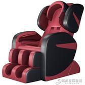 SOKO/索科豪華按摩椅家用多功能機械手全自動太空艙按摩器沙發椅gio 时尚芭莎