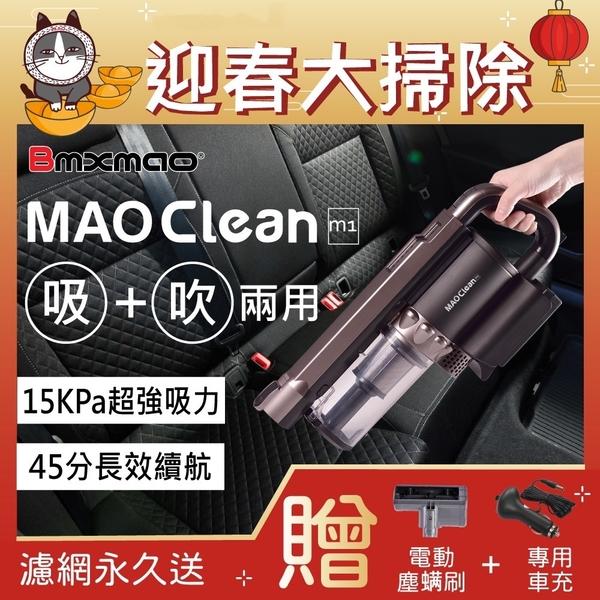 限量贈車充+塵蹣刷 日本Bmxmao MAO Clean M1 地表最強車用無線吸塵器 - 6組吸頭/附收納包