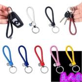 鑰匙扣 創意手工編織皮繩汽車鑰匙扣 男士女款腰掛金屬鑰匙圈個性鑰匙鏈