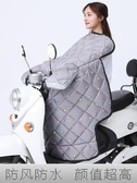 電動摩托車擋風被冬季加絨加厚防水冬天保暖防寒電車電瓶車防風罩  ATF  極有家