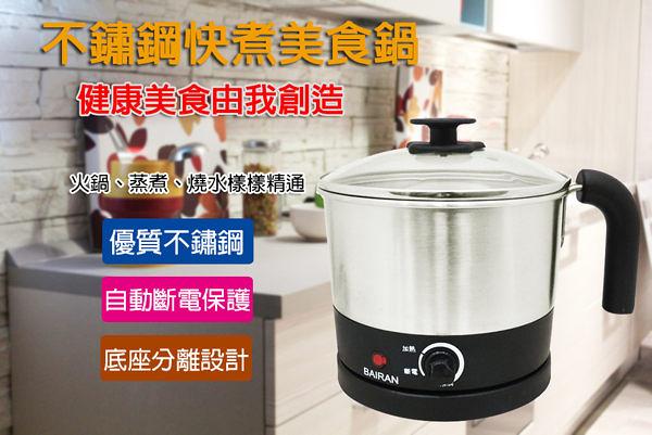 【艾來家電】【分期0利率+免運】白朗1.5L不鏽鋼快煮美食鍋FBSP-D06