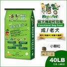 【維吉機能性成犬狗食】40LB - 原味小顆粒-狗飼料