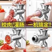 手動絞肉機家用灌香腸機手搖切辣椒剁餃子餡攪碎菜機小型裝臘腸器【名購新品】