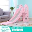 兒童滑梯 滑梯兒童室內家用組合寶寶滑滑梯戶外小孩玩具幼兒園加長小型【快速出貨】WY