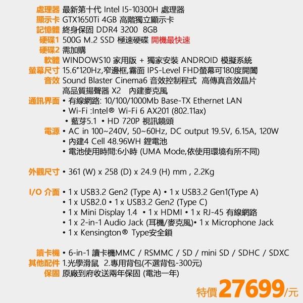 全新客製化筆電第10代I5電競15吋4G獨顯可升I7雙系統模擬器可刷卡遠端工作教學防疫視訊3D遊戲順