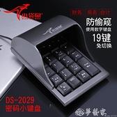 小鍵盤 小袋鼠2029防窺數字鍵盤證券銀行密碼鍵盤防窺數字小鍵盤USB有線 夢藝