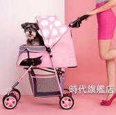 (一件免運)狗狗推車寵物推車狗推車折疊貓小型四輪手推車XW