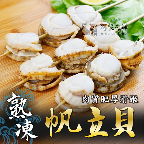 熟凍帆立貝250g±10%/包(4S) #炒菜#炭烤#鍋物#煮泡麵#煮湯#濃湯