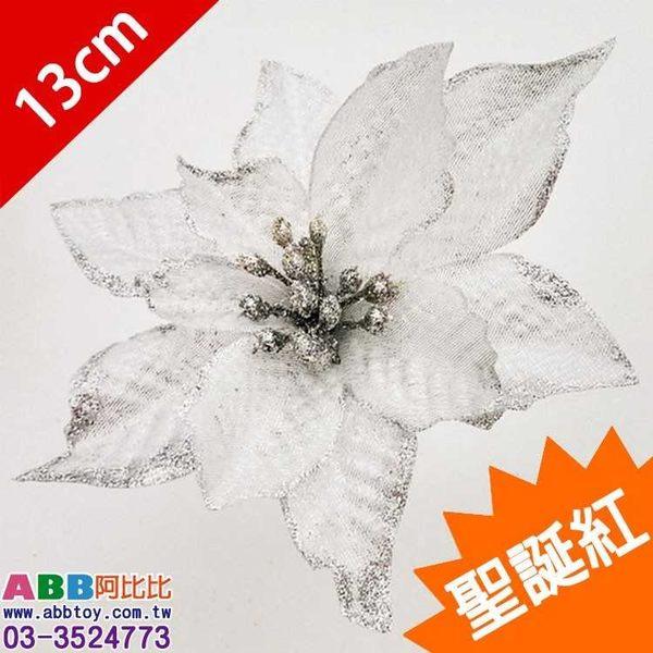 Z0288★13cm銀色聖誕紅花朵#聖誕節#聖誕#聖誕樹#吊飾佈置裝飾掛飾擺飾花圈#圈#藤