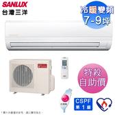 (自助價)台灣三洋7-9坪精品型變頻冷暖分離式冷氣 SAC-50VH7+SAE-50VH7