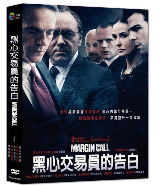 黑心交易員的告白 DVD(購潮8)