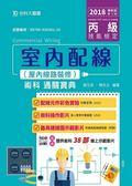 (二手書)丙級室內配線(屋內線路裝修)術科通關寶典(2018年最新版)