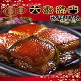 年菜預購-高興宴(大囍臨門)-屏東特色轉運醬香東坡肉(700±10g)