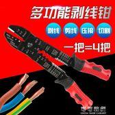 多功能壓線鉗剪線鉗撥線鉗剝線鉗工業級電工工具萬能 可可鞋櫃