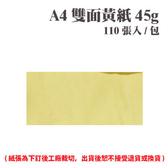 A4 雙面黃紙45 磅110 張包此為訂製品,出貨後無法退換貨