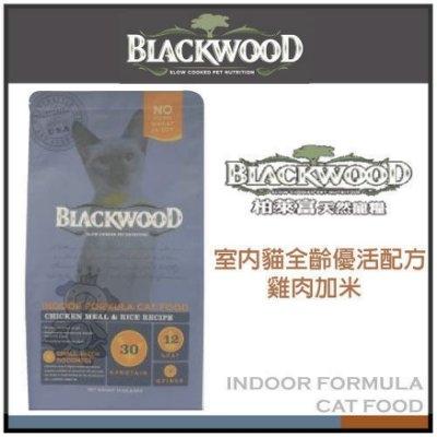 *WANG*《柏萊富》blackwood 室內貓全齡優活配方(雞肉+米) 13.23磅