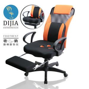 【DIJIA】創意舒壓翻轉腳墊款電腦椅/辦公椅(7色任選)橘