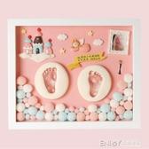 寶寶手足印泥胎毛紀念品diy自制新生的嬰兒童腳印手印泥相框永久 檸檬衣舎