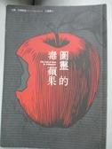 【書寶二手書T3/翻譯小說_MEF】圖靈的毒蘋果_大衛.拉格朗茲