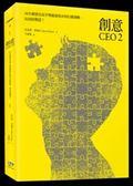 (二手書)創意CEO 2:向全球頂尖高手學創意技法和行銷策略,玩出好創意!