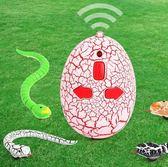新奇創意電動遙控假蛇響尾蛇惡搞整蠱嚇人玩具送朋友兒童禮物【七夕節88折】