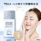 韓國 72小時 水光防曬精華液 30ml