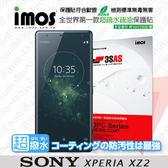 【愛瘋潮】索尼 SONY Xperia XZ2 防潑水 防指紋 疏油疏水 螢幕保護貼