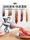 灌香腸器家用香腸機灌腸機手動絞肉神器小型工具裝做罐臘腸的機器