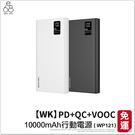 WK 大象系列 10000mAh 行動電源 液晶顯示 QC3.0 PD快充 VOOC閃充 雙USB 通用款