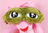 韓國卡通搞怪悲傷冰敷青蛙學生午休睡眠魔術貼毛絨遮光眼罩 安妮塔小舖