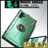 【萌萌噠】三星 Note10+ Note9 S10+ 創意高檔魔盾系列 鋁合金金屬背板 雷射金屬貼片 全包軟邊 手機殼