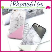Apple iPhone6/6s 4.7吋 Plus 5.5吋 撞色背蓋 大理石紋手機套 混拼保護套 全包邊手機殼 個性保護殼