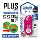 【新包裝上市】 PLUS 普樂士 TG-1111 豆豆彩貼 魔豆 正帶 6mm*10M 粉 /個