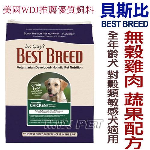 ◆MIX米克斯◆美國BEST BREED貝斯比《無穀系列》.全齡犬無穀雞肉+蔬果配方6.8kg,美國WDJ推薦
