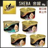 *WANG*【三罐入】《SHEBA金罐》全新上市 貓罐85g