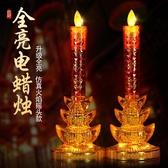 供佛電子蠟燭燈led長明燈佛前供燈一對家用供奉財神觀音電蠟燭臺 暖心生活館