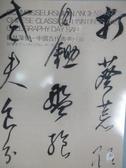 【書寶二手書T8/收藏_YAO】POLY保利_藝林藻鑒-中國古代書畫日場_2018/12/8