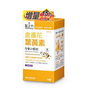 【醫之方】 兒童金盞花葉黃素口嚼錠 70錠