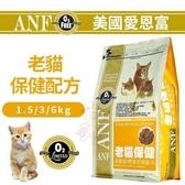 *KING WANG*美國愛恩富ANF《老貓/肥胖貓保健配方》6kg