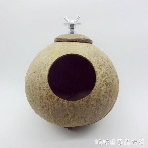 牡丹虎皮珍珠文鳥窩椰子殼窩鸚鵡窩保暖椰殼鳥窩鸚鵡窩大小創 【快速出貨】