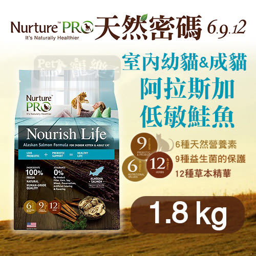 [寵樂子]《Nurture PRO 天然密碼》低敏阿拉斯加鮭魚-室內幼貓&成貓1.8kg / 貓飼料